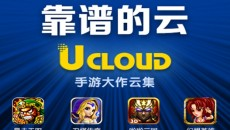 Ucloud (1) - 副本